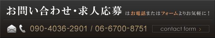 contact_banner_naka